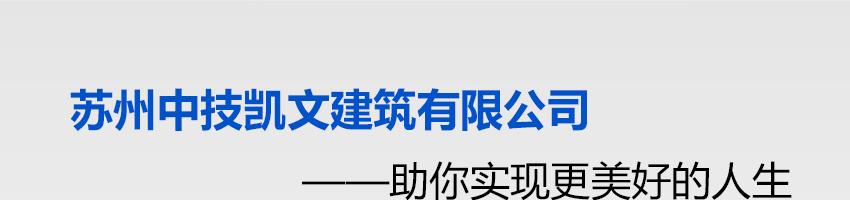 苏州中技凯文建筑有限公司招聘项目现场生产经理_建筑英才网
