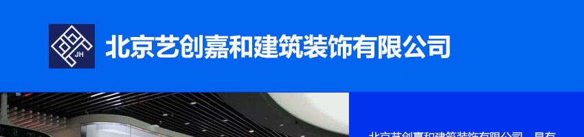 北京艺创嘉和建筑装饰有限公司招聘项目施工合伙人_建筑英才网