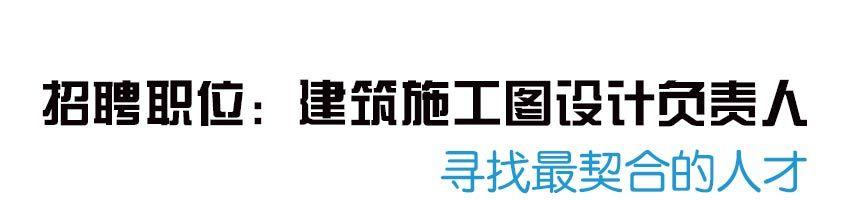 四川空造建筑设计有限公司招聘建筑施工图设计负责人_建筑英才网