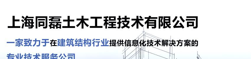 上海同磊土木工程技术有限公司招聘结构工程师-软件研发高级工程师_建筑英才网