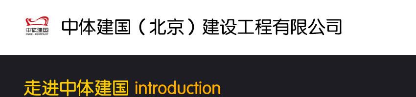 中体建国(北京)建设工程有限公司招聘资料员_建筑英才网