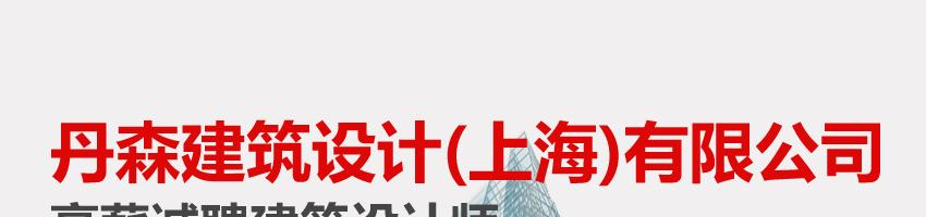 丹森建筑设计(上海)有限公司招聘建筑设计师_建筑英才网