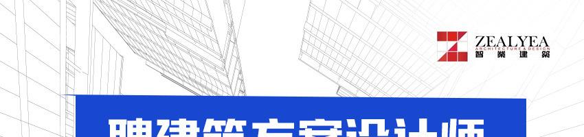 武汉智业建筑设计有限公司招聘建筑方案设计师_建筑英才网