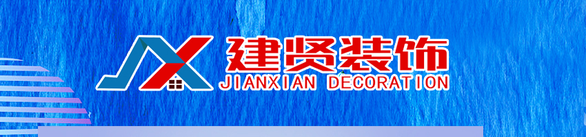 浙江建贤装饰工程有限公司招聘安全员_建筑英才网