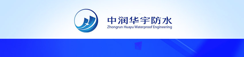 中润华宇防水工程(北京)有限公司招聘防水保温项目负责人_建筑英才网