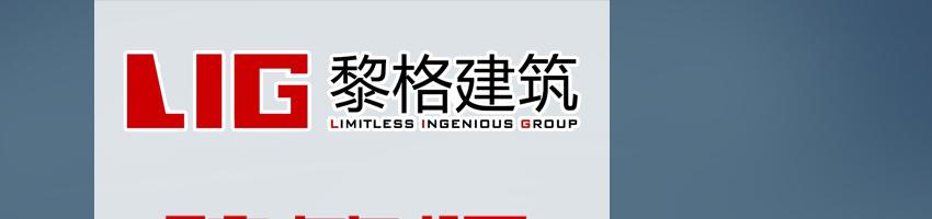 上海黎格建筑设计咨询有限公司招聘建筑师_建筑英才网