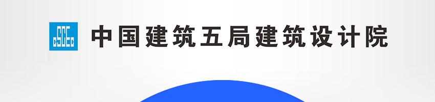 中国建筑五局建筑设计院招聘土建造价工程师/安装造价工程师(设计咨询方向)_建筑英才网