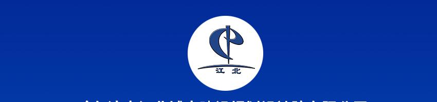 哈尔滨市江北城市建设规划设计院有限公司招聘城乡规划设计_建筑英才网