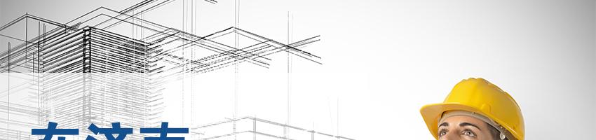 中外建工程设计与顾问有限公司济南分公司招聘结构专业负责人_建筑英才网