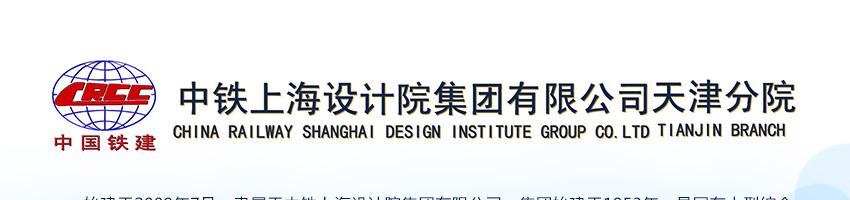 中铁上海设计院集团有限公司天津分院招聘市政、规划、自动化(机电)技术带头人_建筑英才网