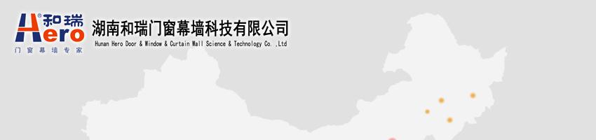 湖南和瑞门窗幕墙科技有限公司招聘施工员_
