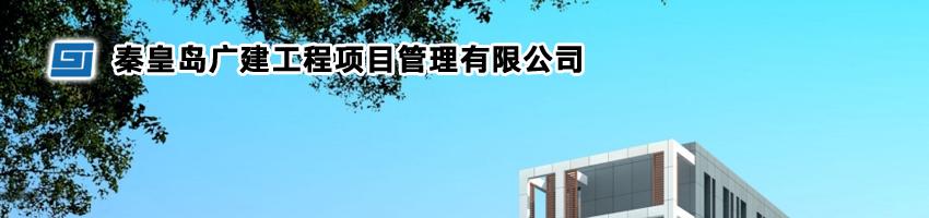 秦皇岛广建工程项目管理有限公司招聘电气工程设计师_建筑英才网