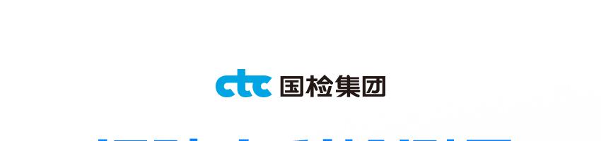 中国建材检验认证集团海南有限公司招聘水利检测员_建筑英才网