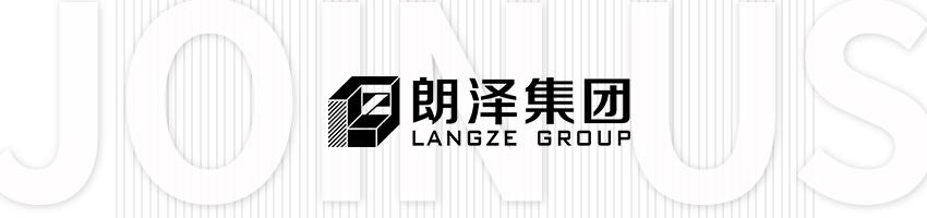 深圳朗泽装饰集团有限公司招聘预结算员_建筑英才网