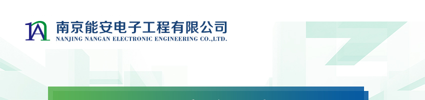 南京能安电子工程有限公司招聘项目经理_建筑英才网