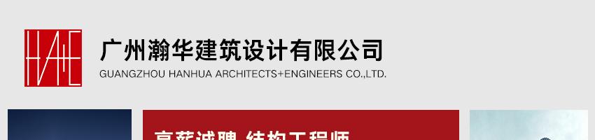 广州瀚华建筑设计有限公司招聘结构工程师_建筑英才网