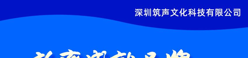 深圳筑声文化科技有限公司招聘工程预算员_建筑英才网