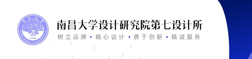 南昌大学设计研究院第七设计所招聘结构设计师_建筑英才网
