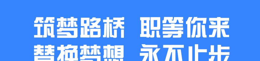 陕西华山路桥集团有限公司招聘注册安全工程师_建筑英才网