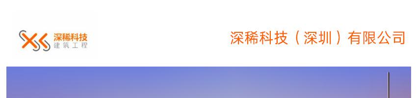 深稀科技(深圳)有限公司招聘工程绘图员_