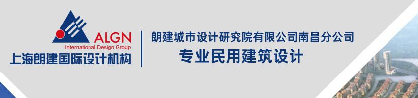 朗建城市设计研究院有限公司南昌分公司招聘建筑/结构设计_