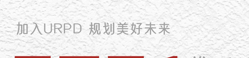 连云港市城乡规划设计咨询有限公司招聘空间规划设计师(城乡规划类,年薪10-20万元)_