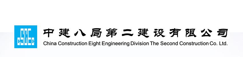 中建八局第二建设有限公司基础设施分公司招聘项目安全工程师_建筑英才网
