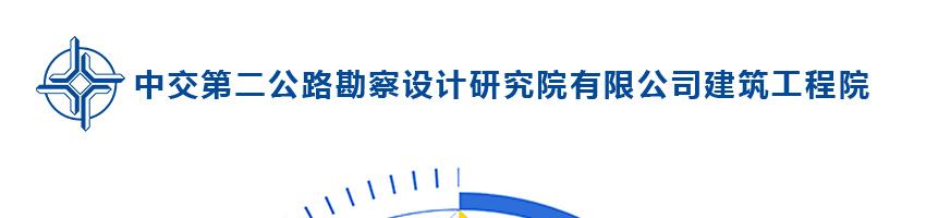 中交第二公路勘察设计研究院有限公司建筑工程院招聘给排水设计师_建筑英才网