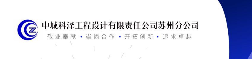 中城科泽工程设计有限责任公司苏州分公司招聘建筑施工图设计师_
