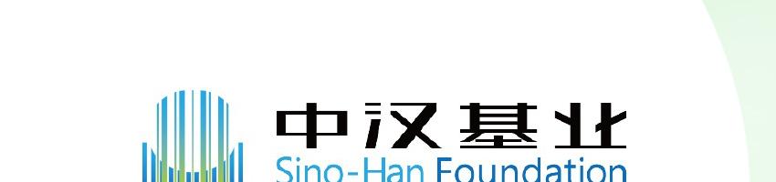 中汉基业(北京)建设工程有限公司招聘施工主管_