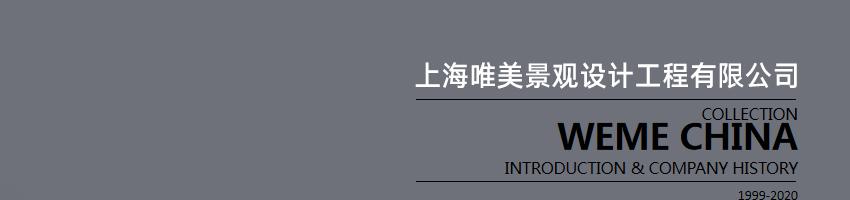上海唯美景观设计工程有限公司招聘景观设计总监、所长_建筑英才网