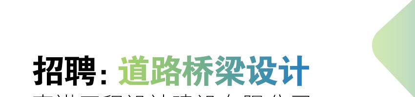 壹诺工程设计建设有限公司招聘道路桥梁设计_建筑英才网