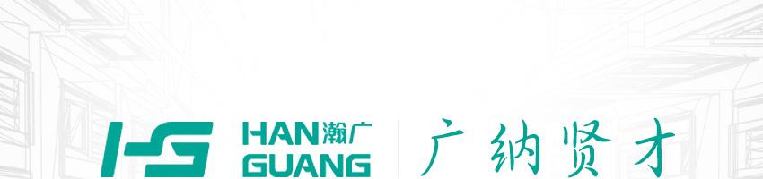 上海瀚广实业有限公司招聘中级项目经理(暖通/装修)_建筑英才网
