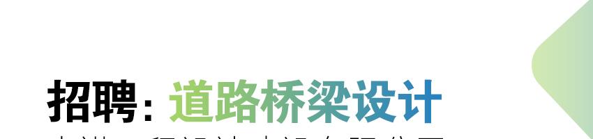 壹诺工程设计建设有限公司招聘桥梁设计师_