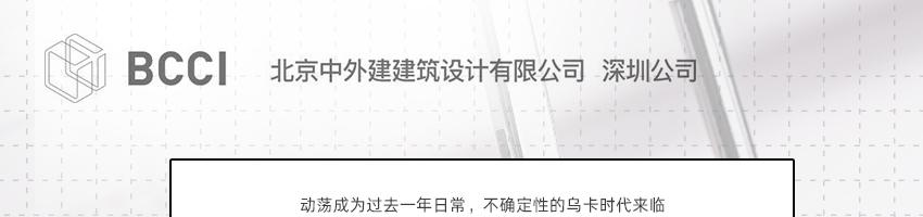北京中外建建筑设计有限公司深圳分公司招聘建筑专业负责人_