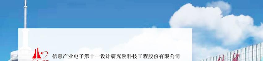 信息产业电子第十一设计研究院科技工程股份有限公司爱德工程院招聘机电工程师_