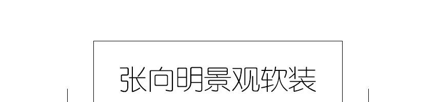 上海张向明景观设计有限公司招聘景观设计师助理_