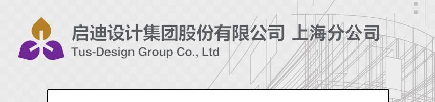 启迪设计集团股份有限公司上海分公司招聘建筑设计师/城市设计_