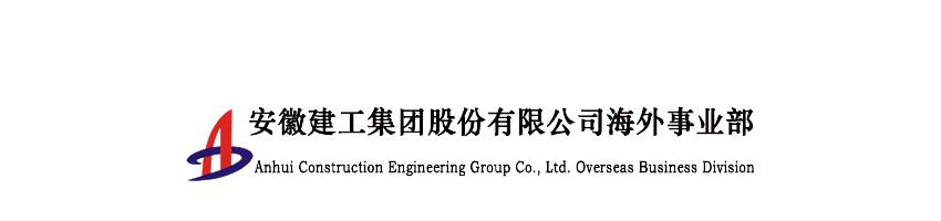 安徽建工集团股份有限公司海外事业部招聘驻外会计_