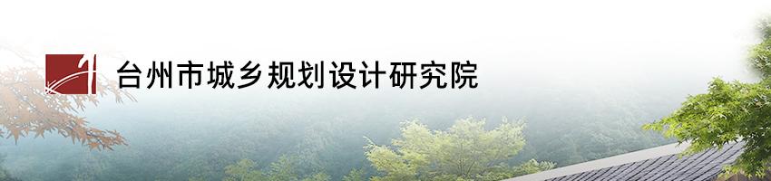 台州市城乡规划设计研究院招聘规划设计师_
