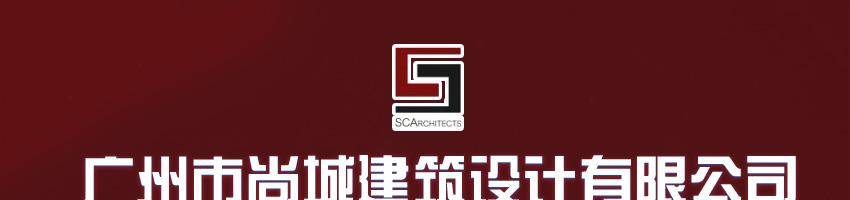 广州市尚城建筑设计有限公司招聘建筑方案主创_