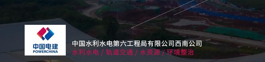 中国水利水电第六工程局有限公司西南公司招聘技术主管_