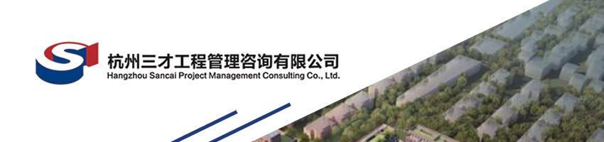 杭州三才工程管理咨询有限公司招聘BIM机电工程师_