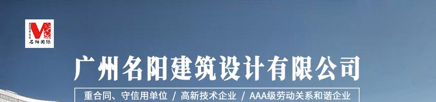 广州名阳建筑设计有限公司招聘结构设计师_