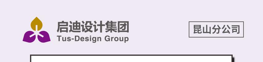 启迪设计集团股份有限公司昆山分公司招聘电气设计师_
