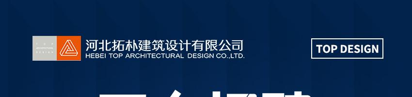 河北拓朴建筑设计有限公司招聘建筑设计师_