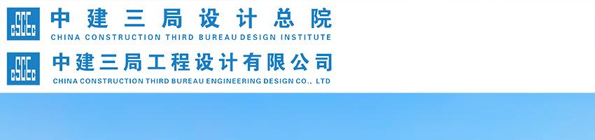 中建三局工程设计有限公司(中建三局设计总院)招聘结构设计师_