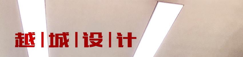 苏州越城建筑设计有限公司招聘建筑设计师_