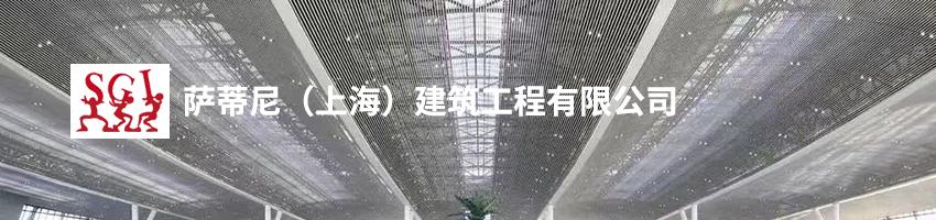 萨蒂尼(上海)建筑工程有限公司招聘结构工程师(绘图员)_