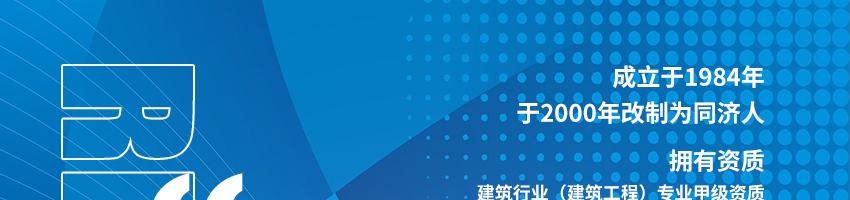 深圳市同济人建筑设计有限公司招聘助理建筑设计师_